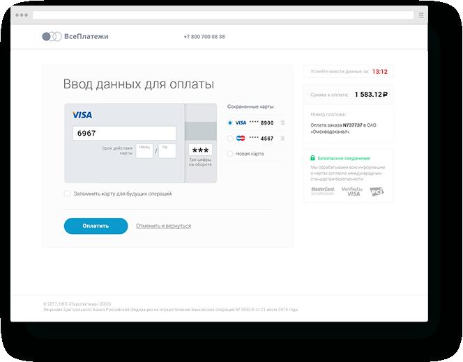 Прием платежей ВсеПлатежи, НКО